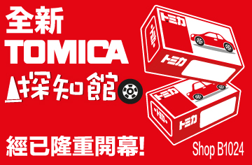 TOMICA-360
