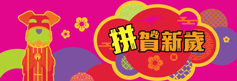 180124_MP_CNY_Web-1170x400